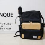 [レビュー] カメラバッグに見えないカメラバッグ VENQUE Campro Camera BAG が凄く良い!