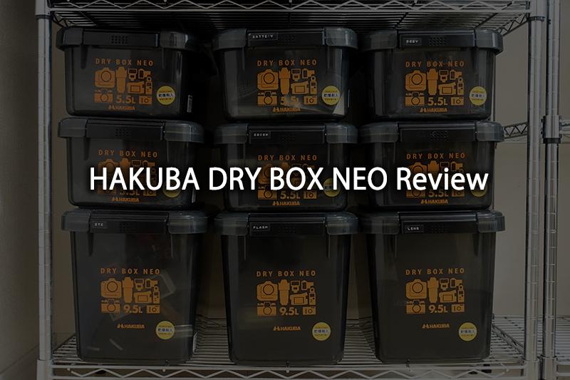 [レビュー] カメラの湿気対策におすすめ! HAKUBA DRY BOX NEO