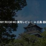 SONY RX100M3 実写編レビュー in 広島 昼編