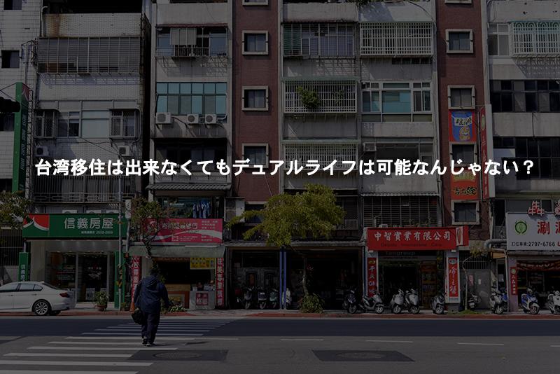 台湾移住は出来なくてもデュアルライフは可能なんじゃない?