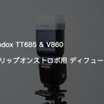 [レビュー] Godox TT685 & V860 クリップオンストロボ用 ディフューザー