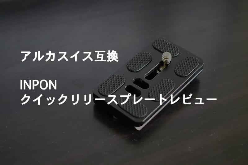 [レビュー] アルカスイス互換 INPON クイックリリースプレート