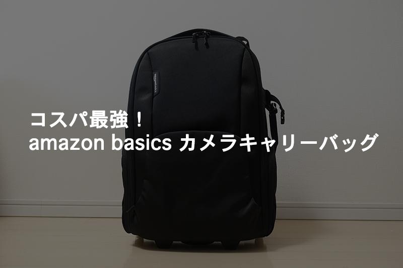 [レビュー] コスパ最強!amazon basics カメラ用キャリーバッグがとても良い!