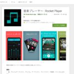 Android 音楽再生アプリ Rocket Player があれば i Pod touch なんていらなかった件。