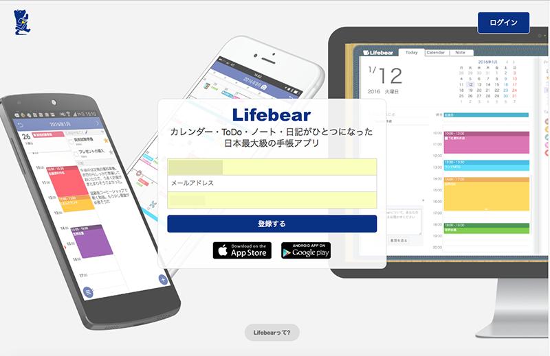 スケジュール管理アプリ Lifebear が凄い使いやすい!