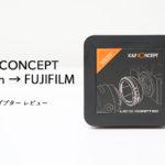 [レビュー] K&F CONCEPT Nikon → FUJIFILM レンズアダプターを購入!