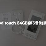 [レビュー]  iPod touch 64GB(第6世代) を購入しました!