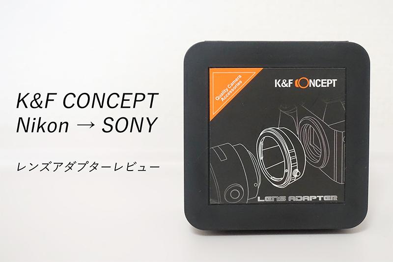 [レビュー] K&F CONCEPT Nikon → SONY レンズアダプターを購入!