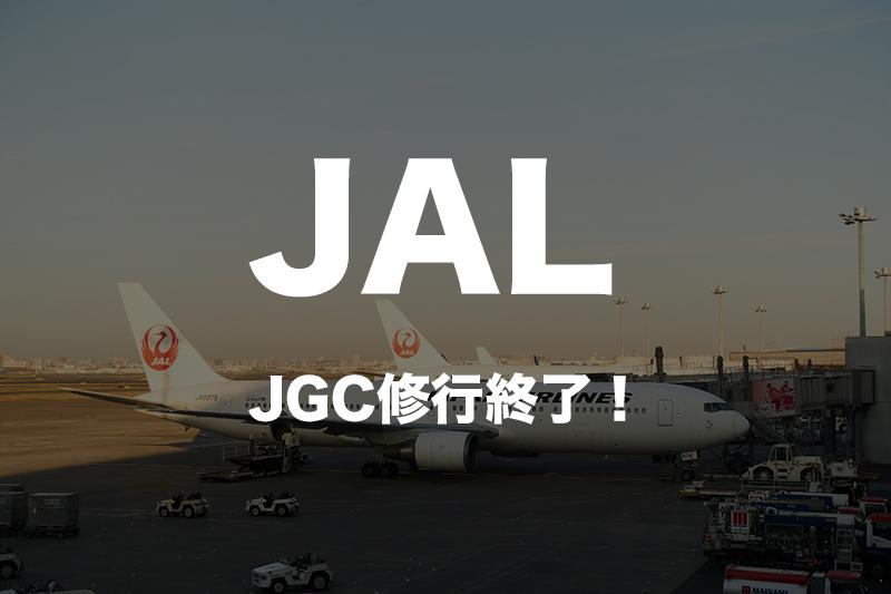 JAL JGC修行終了!ラストは羽田⇔小松でした!