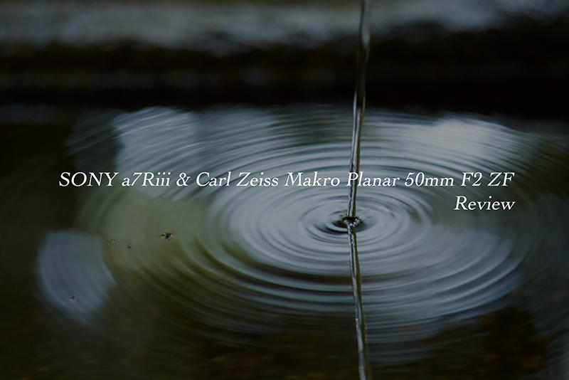 [レビュー] SONY a7Riii & Carl Zeiss Makro Planar 50mm F2 ZF