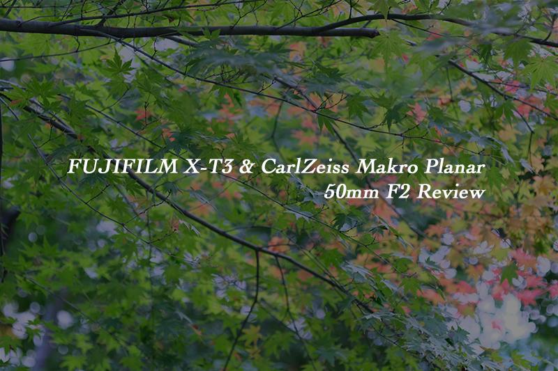 [レビュー] FUJIFILM X-T3 & Carl Zeiss Makro Planar 50mm F2 ZF