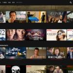 Netflix が自分にピッタリだった話。