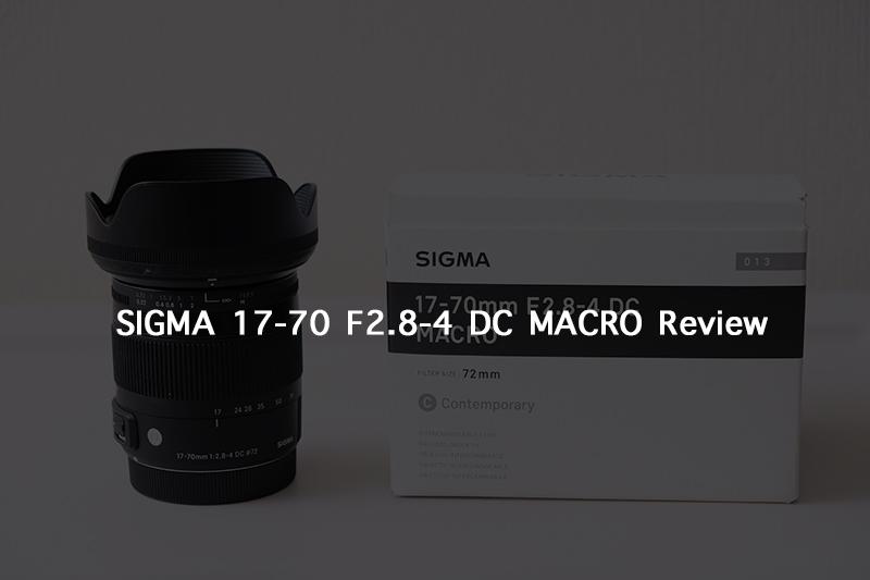 [レビュー] SIGMA 17-70mm F2.8-4 DC MACRO を購入致しました!