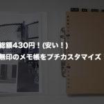総額430円!無印のメモ帳をプチカスタマイズ!