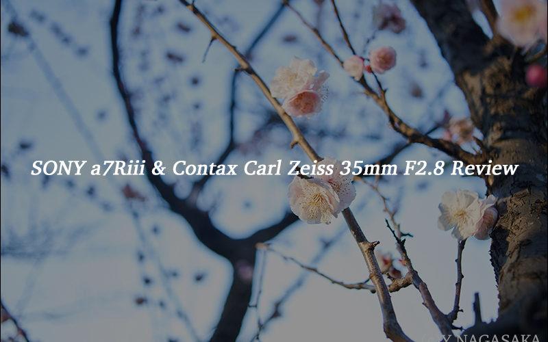 [レビュー] SONY a7Riii & CONTAX Carl Zeiss 35mm F2.8 MMJ