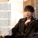 [雑誌掲載写真] Prince of Stage Vol.6 @ 輝馬さん