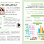 [web掲載] (株)シミックヘルスケア様 PR誌 C-PRESS vol.11