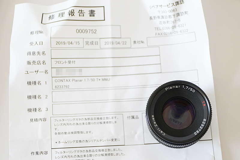 CONTAX Carl Zeiss 50mm F1.7MMJ が修理から戻ってきました!