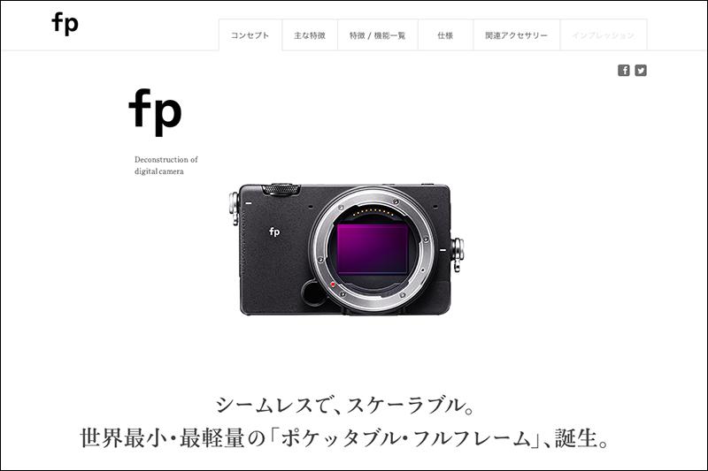 SIGMA が手のひらサイズのフルサイズミラーレスカメラ 「fp」を発表!これは個人的にかなり欲しい!
