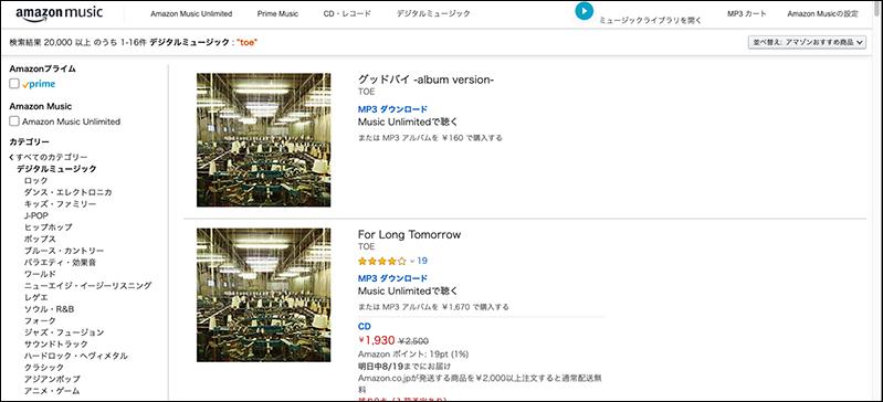 [ amazon music ] 音楽まで amazon で買うようになってみて思ったこと。