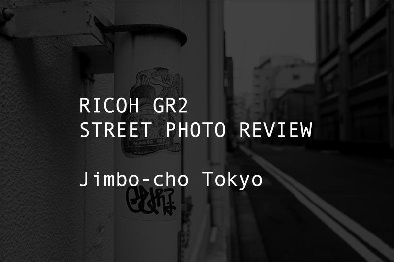 [レビュー] RICOH GR2 STREET SNAP at 神保町