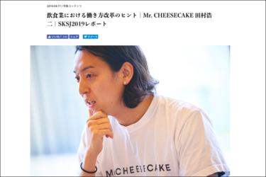 [web掲載] (株)cookbiz様 webメディア foodion / Mr. CHEESECAKE 田村浩二 SKSJ2019レポート